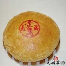 【元福手工餅】禮餅-訂做