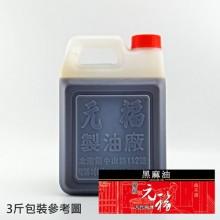 【元福麻油】優級黑麻油-3斤桶包裝