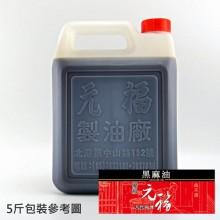 【元福麻油】優級黑麻油-5斤桶包裝
