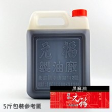 【元福麻油】純級黑麻油-5斤桶包裝