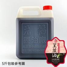 【元福麻油】特級黑麻油-5斤桶包裝