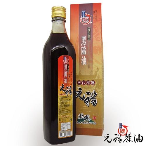 【元福麻油】頂級黑麻油