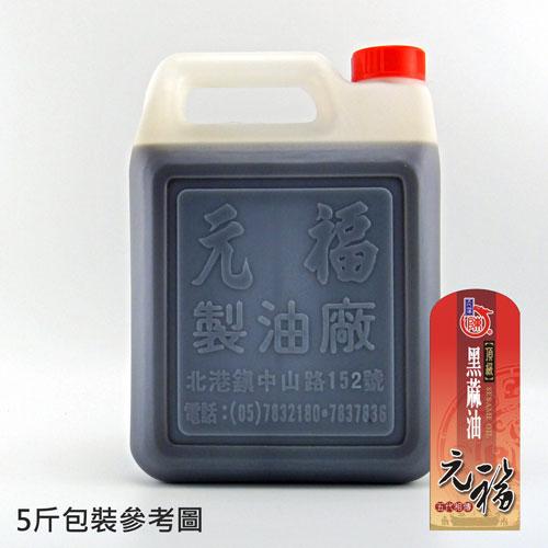 【元福麻油】頂級黑麻油-5斤桶包裝