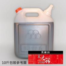 【元福麻油】優級黑麻油-10斤桶包裝