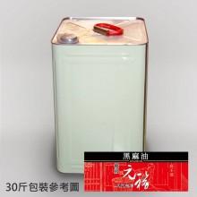 【元福麻油】優級黑麻油-30瓶或30斤桶裝