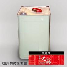 【元福麻油】純級黑麻油-30瓶或30斤桶裝