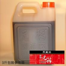 【元福麻油】純級黑麻油-3斤桶包裝