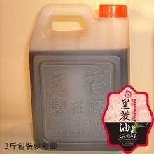 【元福麻油】特級黑麻油-3斤桶包裝