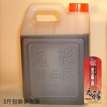 【元福麻油】頂級黑麻油-3斤桶包裝