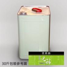 【元福麻油】純級苦茶油-30瓶或30斤桶裝