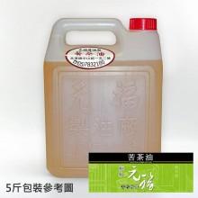 【元福麻油】純級苦茶油-5斤桶包裝
