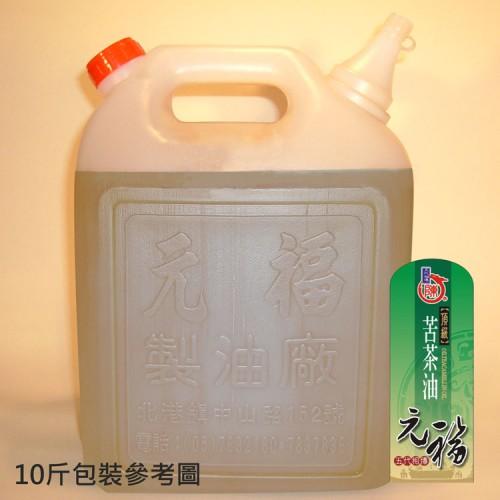 【元福麻油】頂級苦茶油-10斤桶包裝