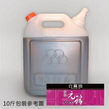 【元福麻油】優級白麻油(白芝麻油)-10斤桶包裝