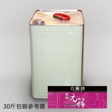 【元福麻油】純級白麻油(白芝麻油)-30瓶或30斤桶裝