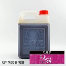 【元福麻油】純級白麻油(白芝麻油)-3斤桶包裝