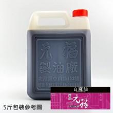 【元福麻油】優級白麻油(白芝麻油)-5斤桶包裝