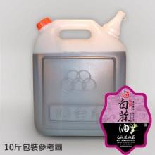 【元福麻油】特級白麻油(白芝麻油)-10斤桶包裝