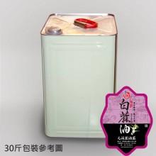 【元福麻油】特級白麻油(白芝麻油)-30斤桶包裝