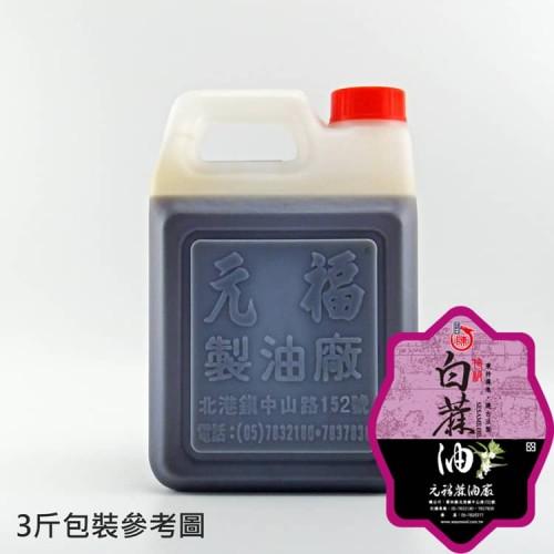 【元福麻油】特級白麻油(白芝麻油)-3斤桶包裝