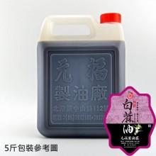 【元福麻油】特級白麻油(白芝麻油)-5斤桶包裝