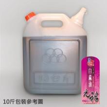 【元福麻油】頂級白麻油(白芝麻油)-10斤桶包裝