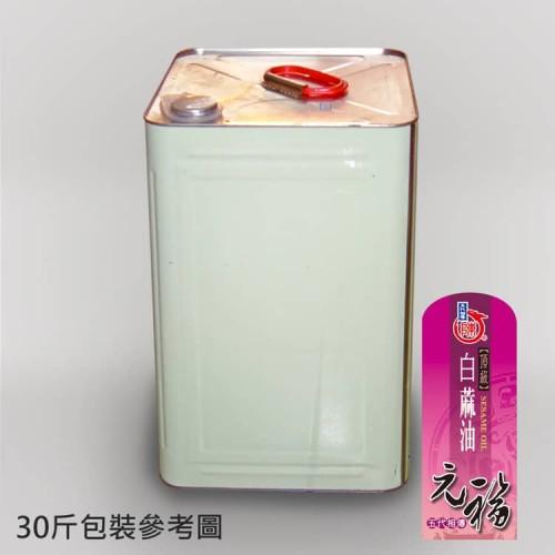 【元福麻油】頂級白麻油(白芝麻油)-30瓶或30斤桶裝
