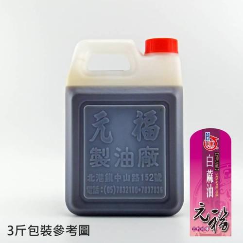 【元福麻油】頂級白麻油(白芝麻油)-3斤桶包裝