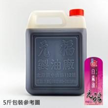 【元福麻油】頂級白麻油(白芝麻油)-5斤桶包裝