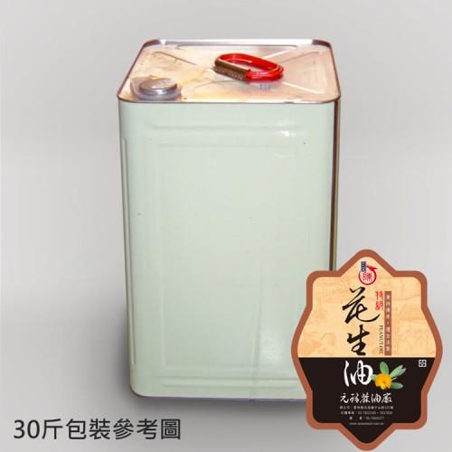 【元福麻油】特級花生油-30瓶或30斤桶裝