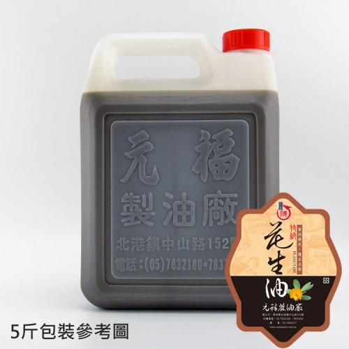 【元福麻油】特級花生油-5斤桶包裝