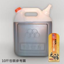 【元福麻油】頂級花生油(土豆油)-10斤桶包裝