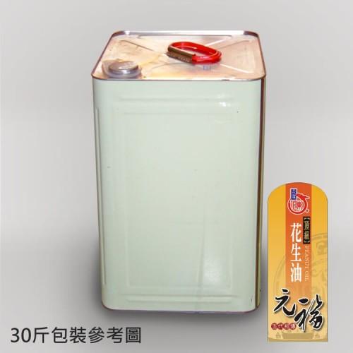 【元福麻油】頂級花生油(土豆油)-30瓶或30斤桶裝