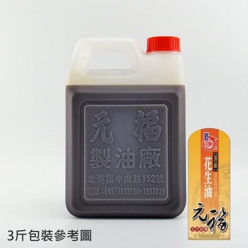 【元福麻油】頂級花生油(土豆油)-3斤桶包裝