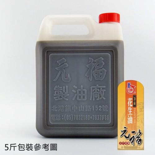 【元福麻油】頂級花生油(土豆油)-5斤桶包裝