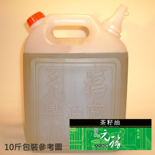 【元福麻油】優級茶籽油-10斤桶包裝