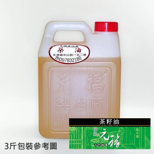 【元福麻油】優級茶籽油-3斤桶包裝