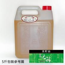 【元福麻油】優級茶籽油-5斤桶包裝