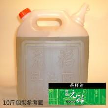 【元福麻油】純級茶籽油-10斤桶包裝