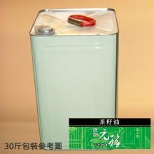 【元福麻油】純級茶籽油-30瓶或30斤桶裝