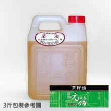 【元福麻油】純級茶籽油-3斤桶包裝