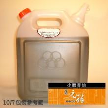 【元福麻油】優級小磨香油-10斤桶包裝