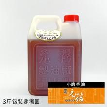 【元福麻油】優級小磨香油-3斤桶包裝
