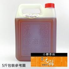 【元福麻油】優級小磨香油-5斤桶包裝