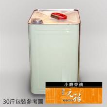 【元福麻油】純級小磨香油-30斤桶包裝