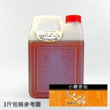【元福麻油】純級小磨香油-3斤桶包裝