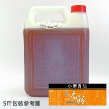 【元福麻油】純級小磨香油-5斤桶包裝