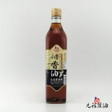 【元福麻油】特級小磨香油