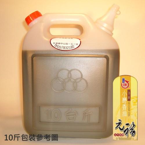 【元福麻油】頂級小磨香油-10斤桶包裝