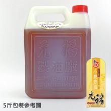 【元福麻油】頂級小磨香油-5斤桶包裝