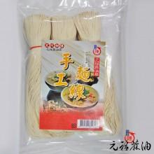 【元福五榖乾貨】元福手工麵線